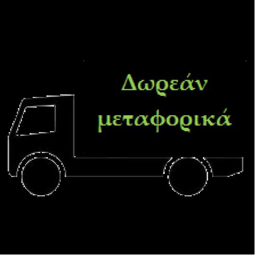 cba157f7bc Sale Δωρεάν μεταφορικά για όλη την Ελλάδα!